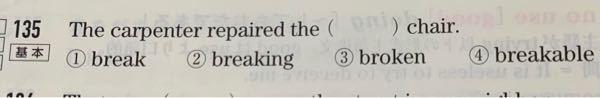 この英語の問題教えてください 僕は壊れている椅子だと解釈してbreakingだと思ったのですが、答えは③でした。2と3どっちでも意味が通る気がしています。違いをおしえてください