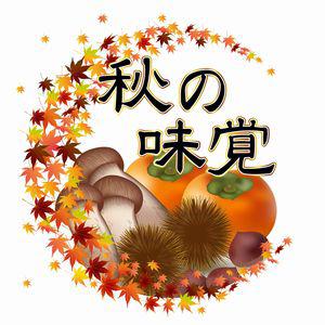 皆さん秋の味覚で好きな食べ物はなんですか?