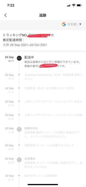 sheinについてです。速達でたのみこのような状態です!Gからはじまる番号で、24日から動いてません。 他の追跡サイトで調べると、YTO Expresで見つかった?と書いてあります。 他の質問投稿みたら、YPOExpresは週5の便で速達なら1.2日で乗るとかいてありますが他の追跡サイトみても追跡が動きません。 黒猫の番号はと書いてあるので、クロネコで調べてもでてこないのでまだ日本には届いてないのでしょうか?