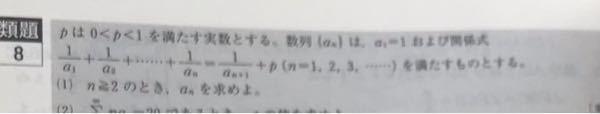 (1)についてnを代入した場合からn-1を代入した場合を辺々引いているんですがこのように操作をするのはどのような数列の時ですか?