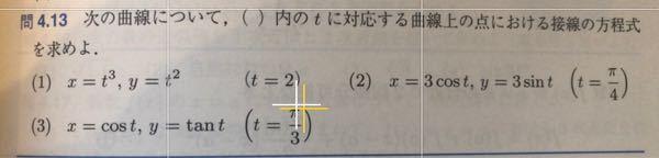 (1)教えてください。答えはy = x/3 + 4/3 らしいです。 傾きを出すあたりがよくわかっていません。