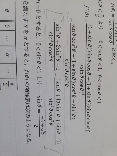 高校数学 囲われた部分の途中式を教えてください。