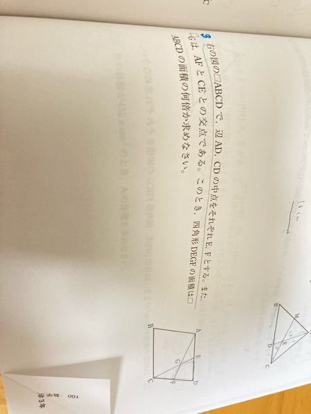 ここの問題を教えてください!!中学数学です