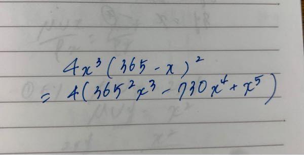 この式の変形がわからないのですが、途中式を教えてください。