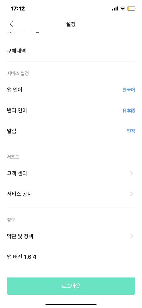 Weverseで設定を日本語にしてもなぜが全部韓国語になってしまいます、前のアカウントは出来ていたのですが今のアカウントだと出来ません。 どうすれば日本語設定に出来るのかわかる方いらっしゃいますか?