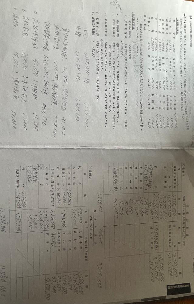 差額が合いません.... 課題で損益計算書のプリントが出てるんですけど分かりません。答えもないです。 でもなんで合わないのか知りたいです。 字汚くてすみません