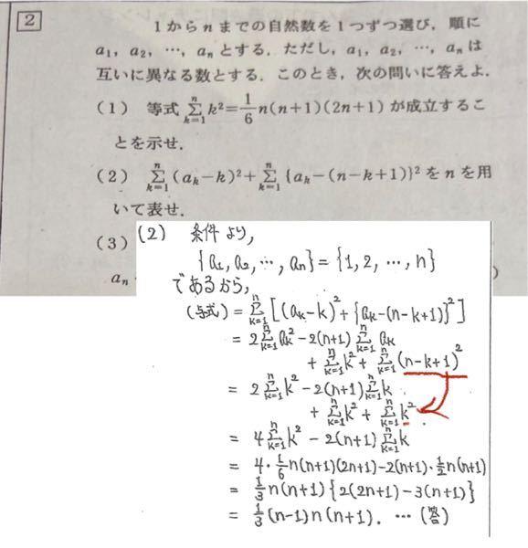 数学B 数列 下の写真の問題の(2)の解答の、赤い矢印が引いてある所の変形の方法が分かりません。教えていただきたいです。よろしくお願いします。