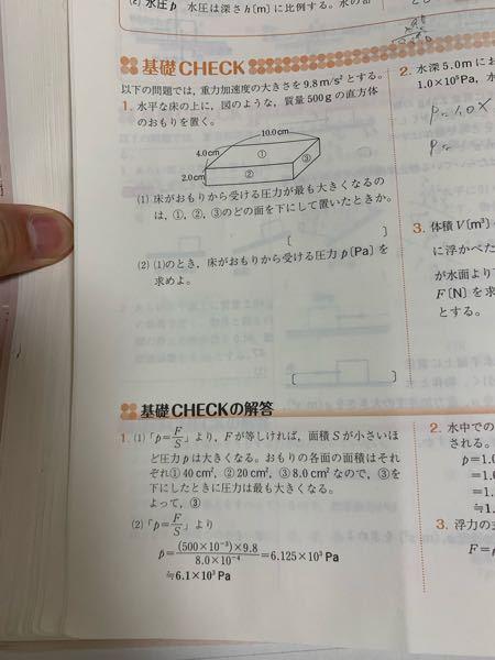 (2)の答えの式が分かりません どこから10-³と10-²が出てくるのか理解できないです 丁寧に教えてくれると嬉しいです お願いします