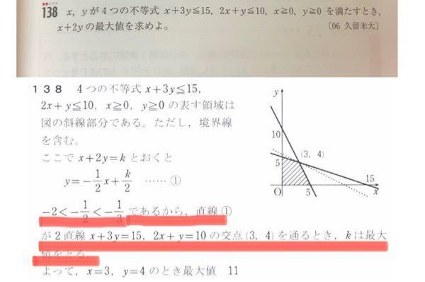 見にくくでごめんなさい。この問題の赤い線のところの理由が分かりません。教えてください。よろしくお願いします。