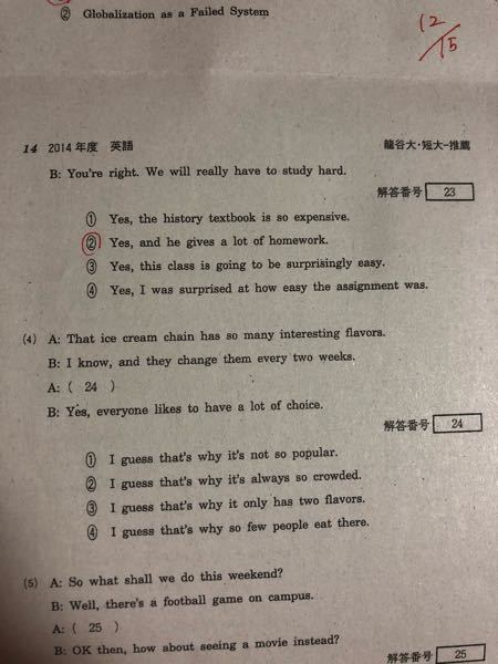 (23)と(24)の回答を教えてください!