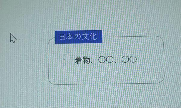 図表番号について質問です。 画像のような図?(これが図なのかよくわからないのですが…)にも番号は必要ですか? 画像は今適当に作ったものなのですが、本来はこういった形で3つに分類したようなジャンルを作っています。