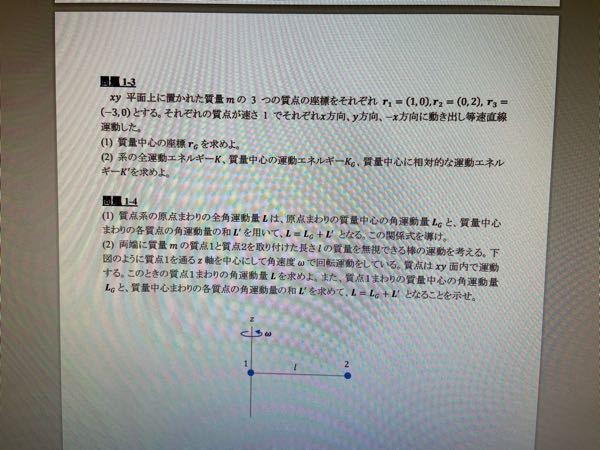 問題1-4の(2)分かる方いたら教えてください。