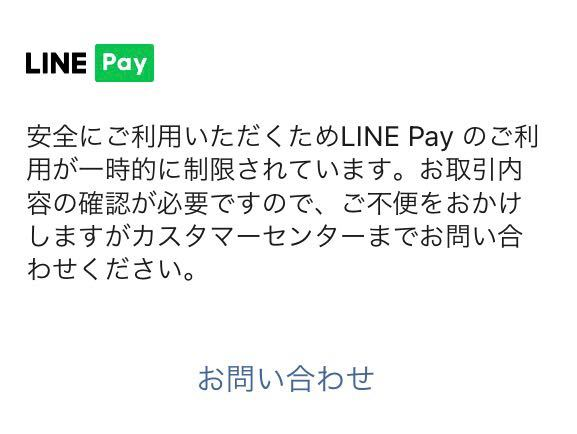 LINEPay50000円近く入っていたのですが、制限がかかり、入出金ができなくなってしまいました。 今回2回目なのですが、 2回以上制限にかかって復活できたという方はいらっしゃいますか? もし...