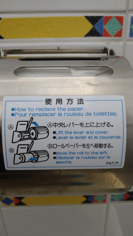 トイレットペーパーのコアレスにはフランス語の説明書が。どうして?