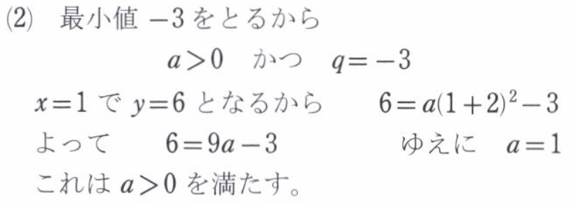 6=a(1+2)^2-3 の解き方教えてください