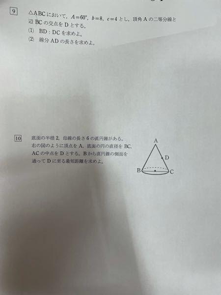 数学の図形の範囲です。解き方教えてください!!! どうかお願い致します( ᴗ ˬᴗ )