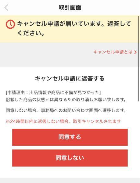⚠︎急ぎ メルカリでの質問です! 1週間前ほどに、3000円位の商品をメルカリで購入いたしました。 出品者の方は、3日も連絡がなかったり不安な面もありましたが発送までたどり着いた時、急にキャンセル申請が来たんです。 理由は商品情報に不備があったとか… 出品者の方からは、なにも連絡は来ていません。 私、メルカリ初心者で返金方法など知らないんです(TT) 返金方法など調べてもいまいち理解できないので分かりやすく教えて頂きたいです…! 明日には自動的にキャンセルされるのでそれまでに回答お願い致します ♀️ お支払いはコンビニ支払いでしました。