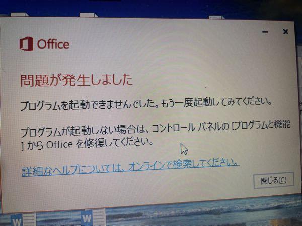 パソコンで今までWordが使えていたのですが、急に使えなくなりました。もう使えないのでしょうか…?