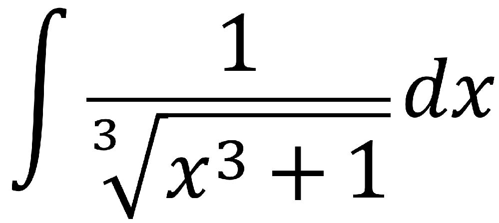 ∫1/(x^3+1)^(1/3)dx 不定積分 教えてください 大学数学