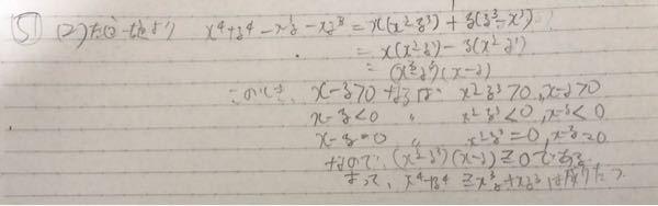 高一数II x^4+y^4>=x^3y+xy^3の証明問題で、これは正解になると思いますか? 模範解答は全然違いました。