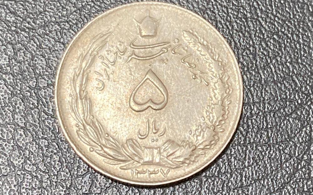 イランの硬貨と思いますが、この硬貨の年代を教えて下さい。