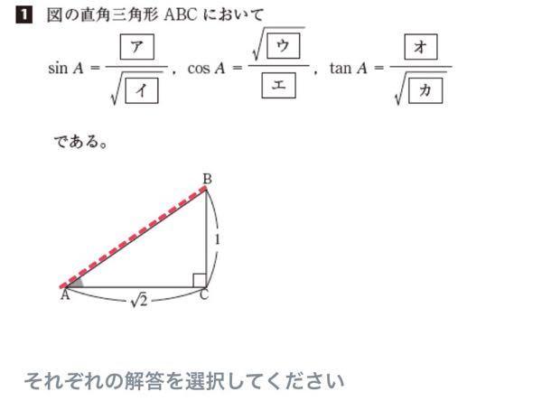 数学 三角関数についての質問です。 答えは ア1 イ3 ウ6 エ3 オ1 カ2 なのですが そうなる理由を教えてください。 赤く線を引いた部分は 三平方の定理を使うのかな…とは 予測できますが a² + b² = c² のどこをどう代入するのかが 分かりません。 回答お待ちしております。