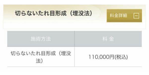 東京美容外科って評判の方はどうなんでしょうか? タレ目形成の埋没方が11万円らしいので少し気になっています。 至急お願いします