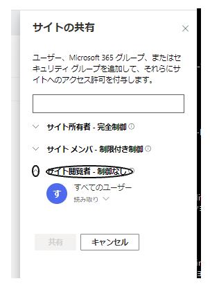 Sharepoint Onlineでの質問です。 画像にあるように Sharepointのサイトの共有において、 powershellにて同様のプロセスを処理する事はできないでしょうか? 具体的...