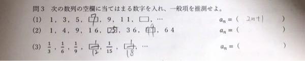 (2)と(3)の一般項を教えて欲しいです