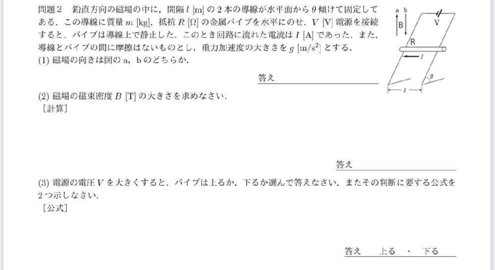 応用物理の問題です (1)~(3)まで教えてくださいm(*_ _)m