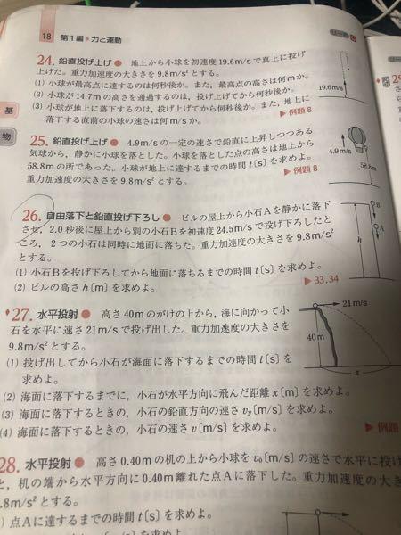 26(1)の問題です。 自分は地面に落ちるまでなのでy=v0t+1/2gt^2の公式を使ってyに0を代入して初速度も代入し0=24.5t+4.9t^2という式を出して解いたのですが答えが間違ってました。これは何故間違ってるのですか?