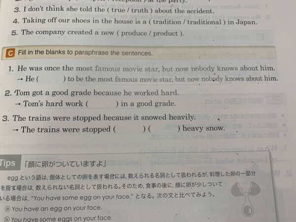 高校英語 Cの問題の解答を教えてください