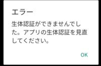 三井住友カード のvポイントアプリで生体認証を利用しようとすると画像のように表示されて生体認証が利用できません。機種はgalaxy note 8です。 どのように見直せばよいのでしょうか?