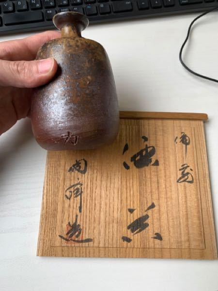 こちらの備前焼の酒器、〜〜造と書かれており陶印は力という文字が彫られている様に見えます。 作家の名前分かる方教えてください。