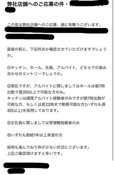 アルバイトに応募したらこのメールが来たのですが、回答するページとかリンクがなにもなかったんですけど、電話がかかってきた時に答えればいい感じですか...?