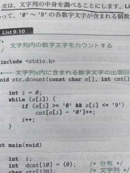 質問です。この文のs[i]の部分と、cnt[s[i]−'0']++の−0がつく意味がわかりません。