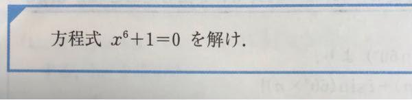 x⁶=-1より、 x ⁶=1 … ① ∴  x =1 よってx=cosθ+isinθ (o≦θ<360)とおける x⁶=cos6θ+isin6θ ∴ cos6θ=-1 sin6θ=0 …② 質問 ①で x ⁶=-1にならないのはなぜですか? ②でcos6θ=-1 sin6θ=0になっているのは相当条件を使っているのですか?