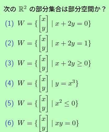 線形代数学の問題です! 答えが分からず困っています…教えてください。