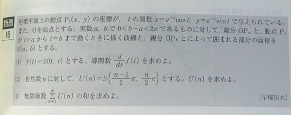 (1)を解いて下さい、よろしくお願いします