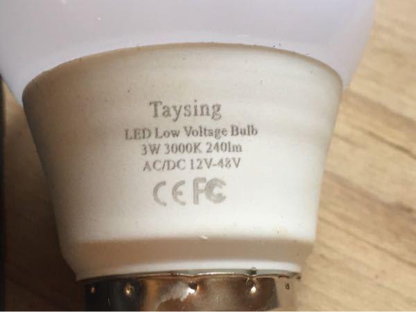 電子回路に詳しい方へ質問です。 現在、山小屋で12ボルト対応のLED電球を使用していますが、記載を見たら12v-48vと範囲が書いてあり、ためしに24vを入力したら点灯し、すぐ切れるということもありませんでした。 基本的にLEDは過電圧はダメと思っていましたが、 これはどういった仕組み、回路構成で成り立っているのですか??