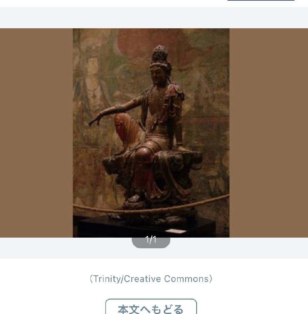 この画像の菩薩像は何処の国のどちらに祀ってあるか分かる方いらしたら教えて下さい