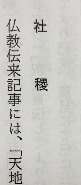 すみません、この「社」の字に下の漢字でなんと読むのですか?