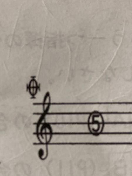 音楽の左上のこの記号は何を表すものですか?