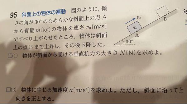 (2)でma=-mgsin30°だったのですが、 物体を上にすべりあがらせたのにma=FのFで 斜面の上向きに力がかからないのはなぜですか?