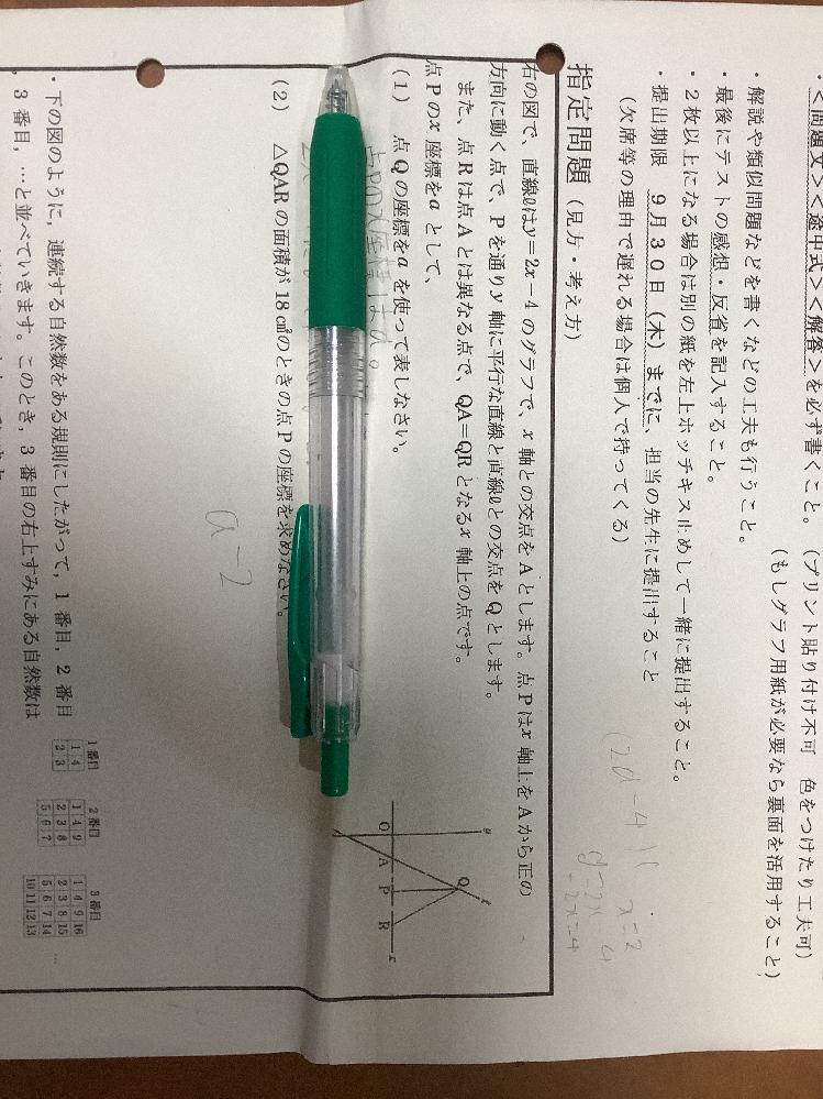 中3数学で分からない所があります。教えてください。(1)は分かったのですが、(2)が分かりません。