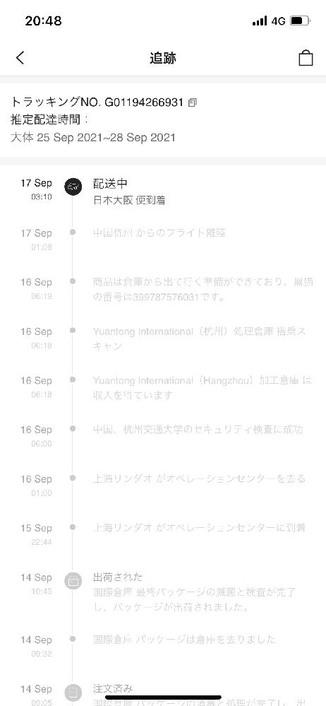 17日に日本大阪便到達と書かれていてから動かず届きません。 日本に到着していて10日以上も経っているのに届いてないのでとても心配です。これって大丈夫なのでしょうか…ちなみに今回は2回目で、一回目の時は割と早めに届いたので余計に不安です。なにか分かる方いましたら教えていただけるとありがたいです