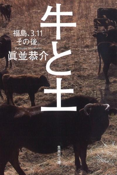 『牛と土 福島、3.11その後。 』。眞並恭介著この書籍について感想・レビューをお願いします。