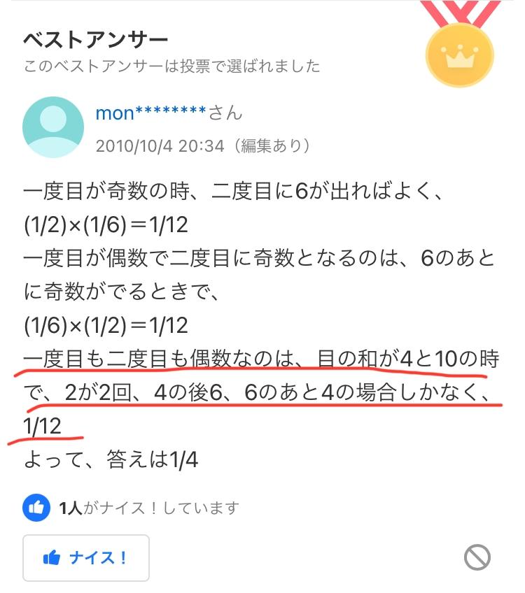 https://detail.chiebukuro.yahoo.co.jp/qa/question_detail/q1048097330 この知恵袋と全く同じ問題がわからなくて途中までは理解できたのですが、線を引いたところの確率の求め方が分かりません。どうして1/12になるのか教えてください!