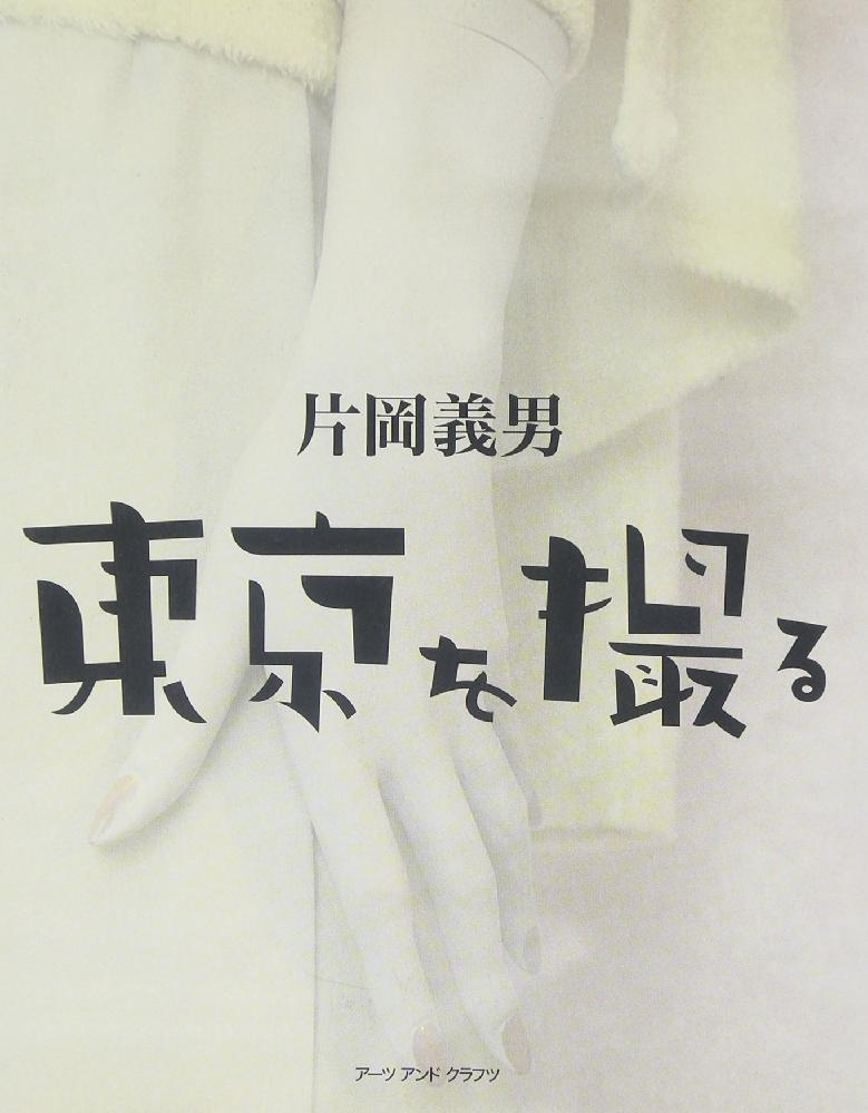『東京を撮る』 片岡義男による本について感想・レビューをお願いします。