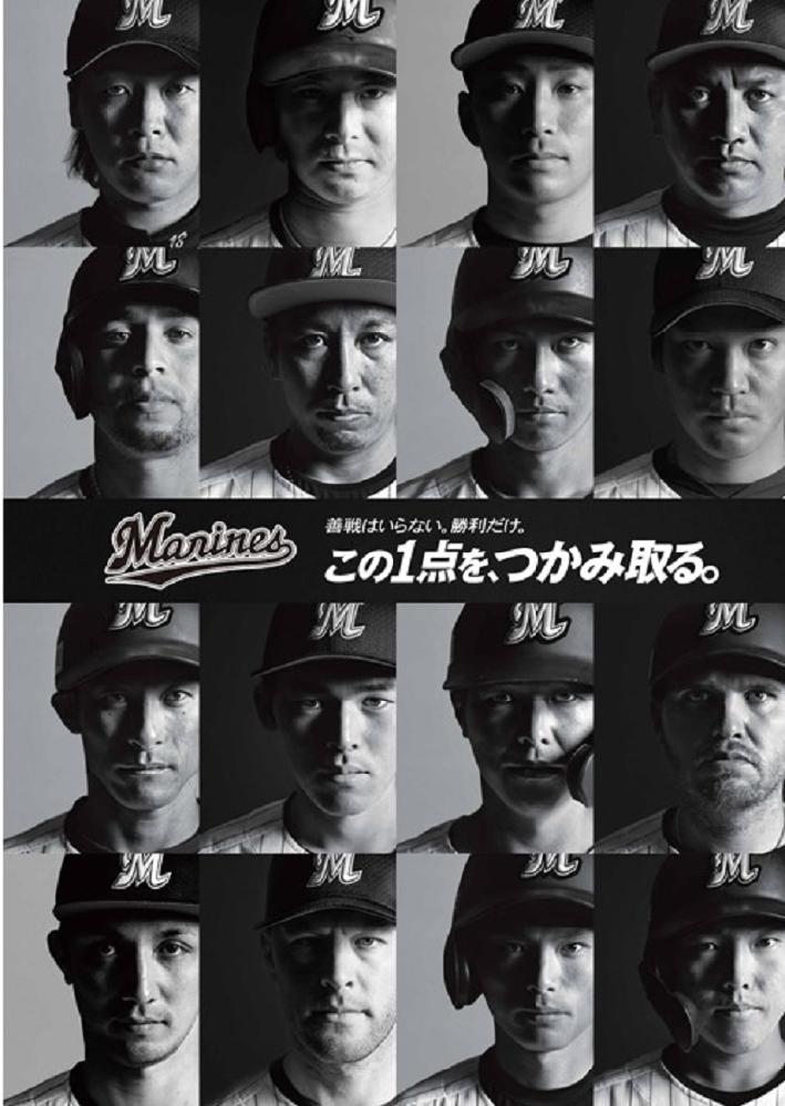 このポスターに写っている方を教えてください。 千葉ロッテマリーンズ プロ野球